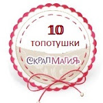 Я в ТОП 10