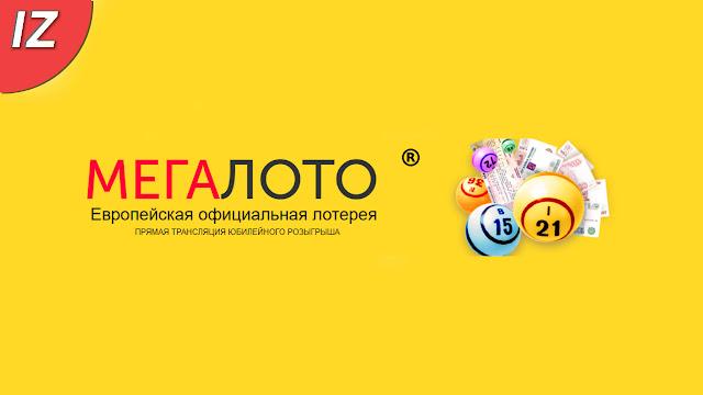 МЕГАЛОТО - Европейская официальная лотерея.