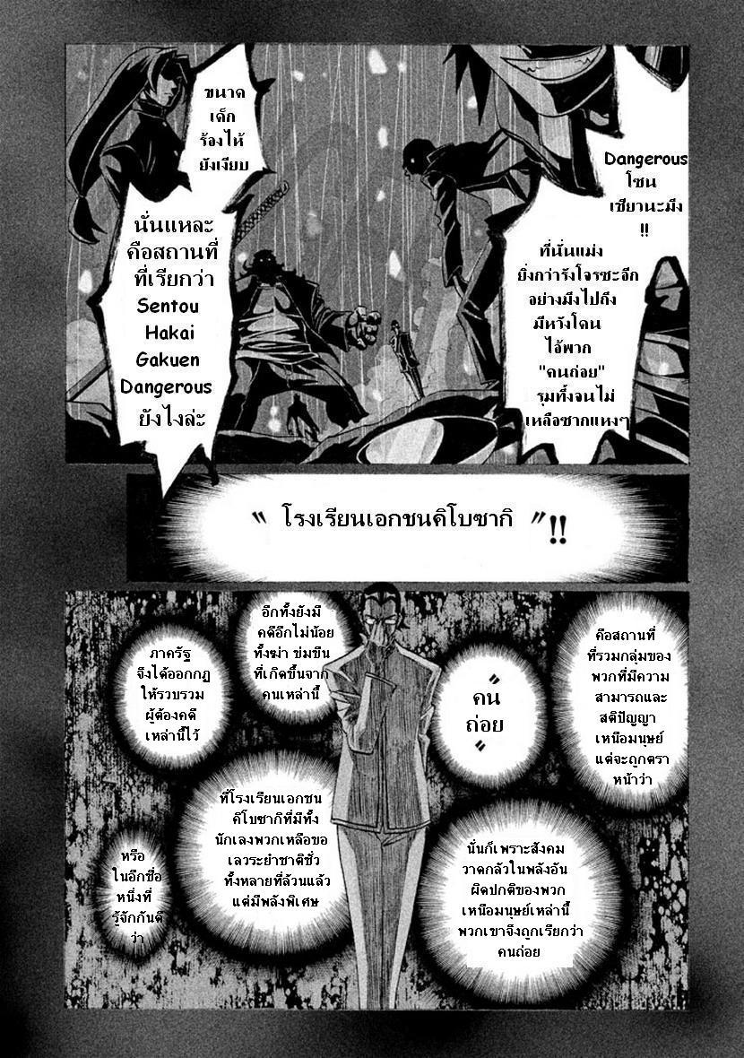 อ่านการ์ตูน Sentou Hakai Gakuen Dangerous 1 ภาพที่ 4