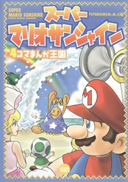 Super Mario Sunshine 4-Koma Kingdom