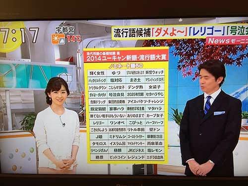 テレビ朝日グッドモーニング 2014ユーキャン新語・流行語大賞ノミネート
