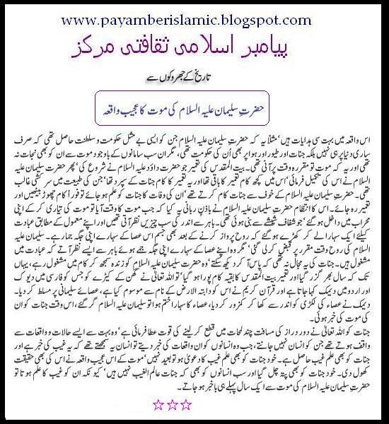 Hazrat Suleman A.S Son Of Prophet Dawood A.S