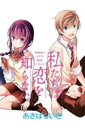 Watashitachi wa Koi wo Shiranai Manga