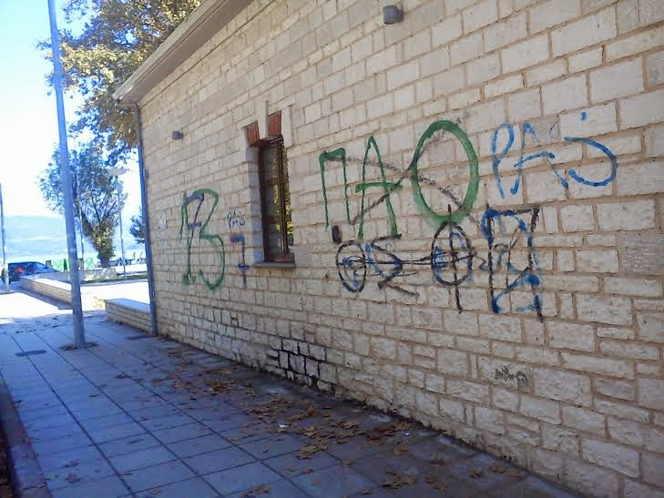 Γεμάτος από συνθήματα με σπρέι ο τοίχος του Πολιτιστικού πολυχώρου στα Σφαγεία!