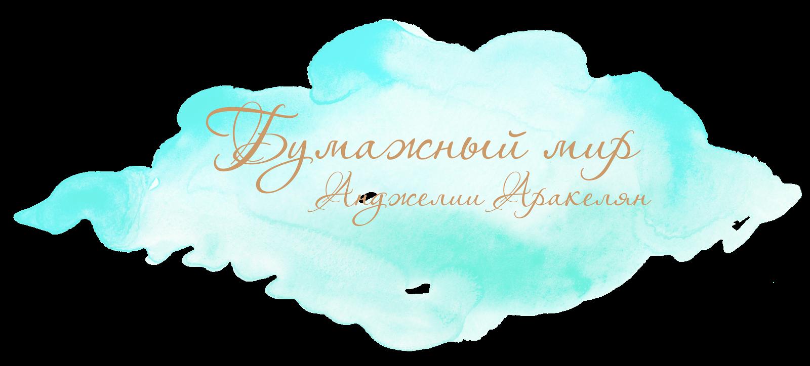 Бумажный мир Анджелии Аракелян