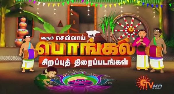 Pongal Special Programes,Movies Sun Tv Promo 14-01-2014,15-01-2014,16-01-2014