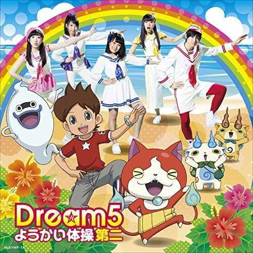 [Single] Dream5 – ようかい体操第二 (2015.06.17/MP3/RAR)