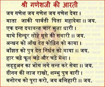 Jai Ganesh Deva - Ganpati Aarti With Lyrics - Sanjeevani ...