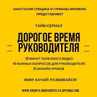 """Тайм-сериал """"""""Дорогое время руководителя"""