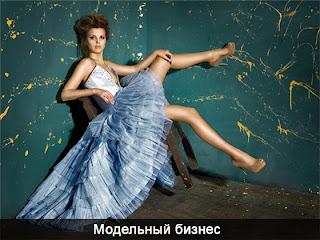 Модельный бизнес Украина