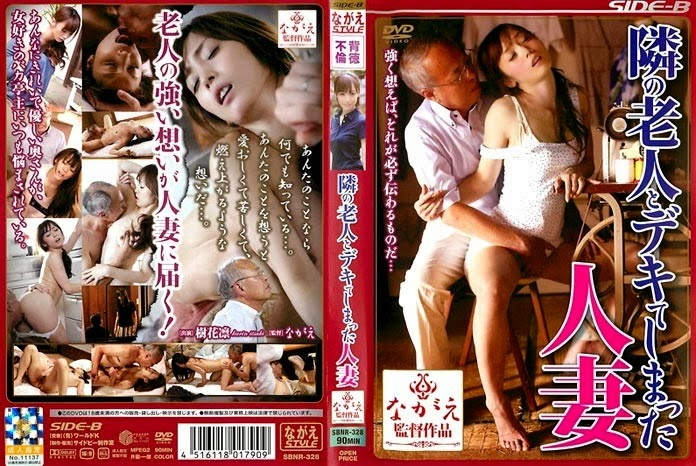 SBNR-328 - Married Woman Wants Sex With Older Guy