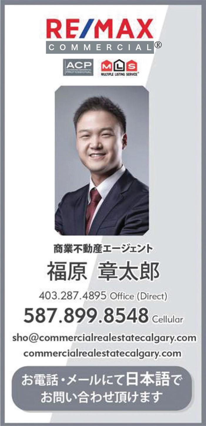 REMAX Shotaro Fukuhara