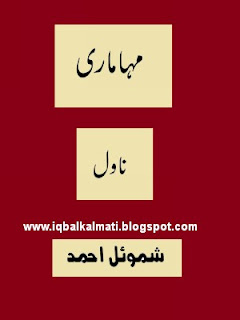 Mahaa Maari Urdu Novel PDF Free Download