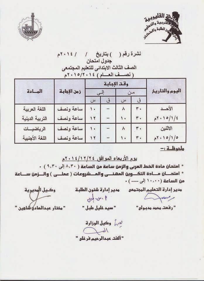 جداول امتحانات فرق ابتدائى الترم الأول 2015 لمحافظة القليوبية 10407636_65550231456
