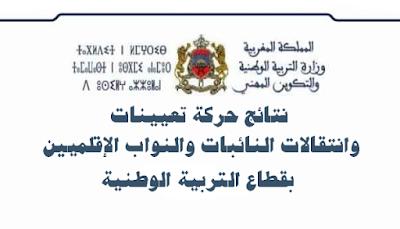 نتائج حركة تعيينات وانتقالات النائبات والنواب الإقلميين بقطاع التربية الوطنية
