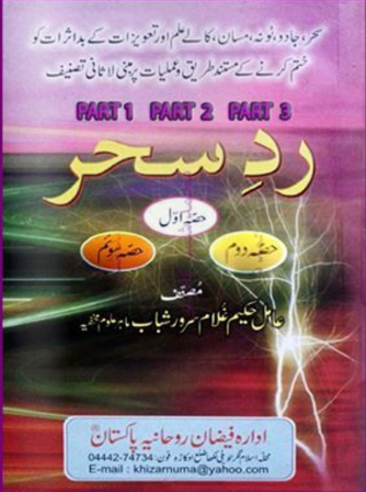 Rad e Sehar all part pdf book