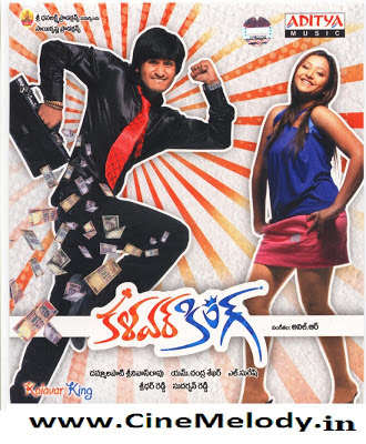 Kalavar King Telugu Mp3 Songs Free  Download  2009
