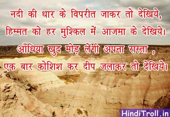nadi ki dhaar motivational hindi quotes wallpaper