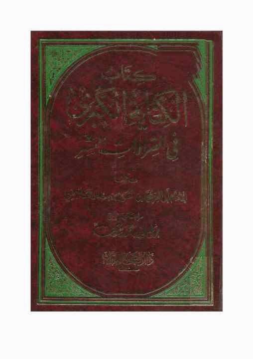 الكفاية الكبرى في القراءات العشر - محمد بن الحسين بن بندار القلانسي