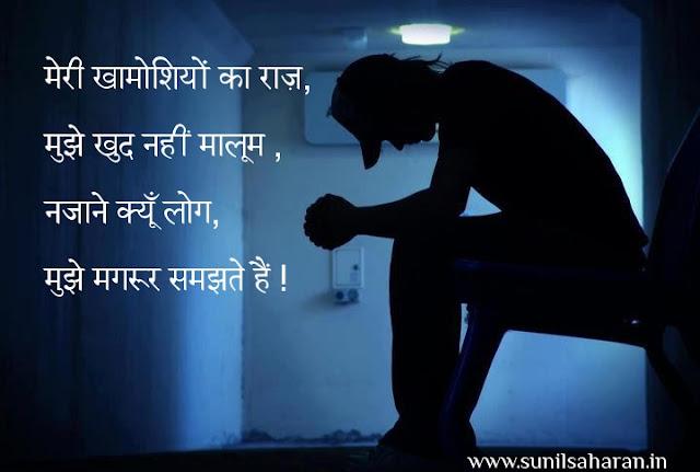 Sad Hindi Quote Wallpaper : Garoor Na Samajh Mera Ise ~ SunilSaharan ...