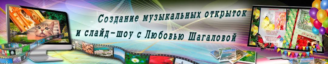 Создание музыкальных открыток и слайд-шоу с Любовью Шагаловой