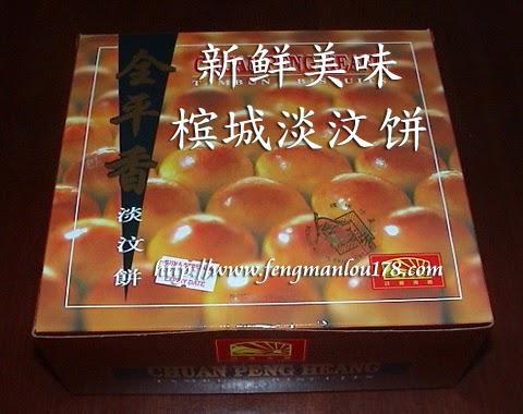 槟城淡汶饼