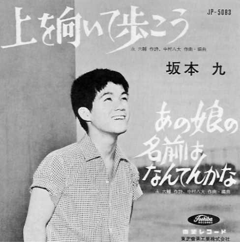 坂本九の画像 p1_23