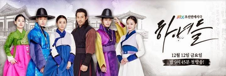 The Maids Upcoming Korean Drama 2014