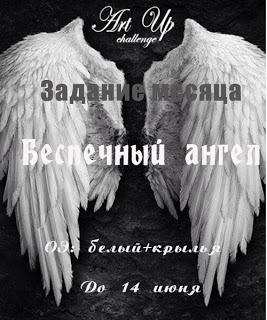 "Задание месяца ""Беспечный ангел"" до 14/06"