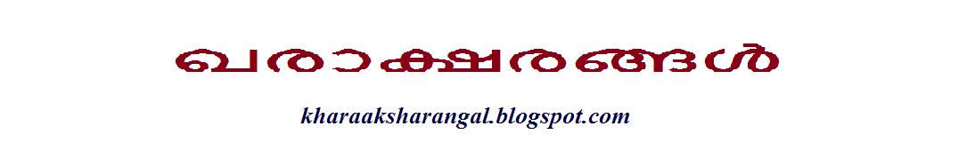 KHARAAKSHARANGAL