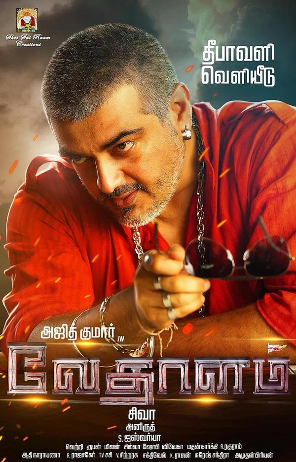 Ajith's Vedhalam Tamil Movie First Look Motion Poster __ Shruti Haasan