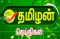 Tamilan Tv morning News 29-03-2015