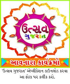 Download For Utsav Gujarat