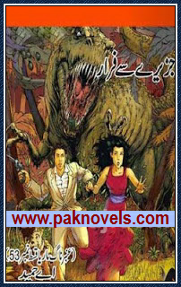 Jazeeray Say Farar  Urdu Novel by A Hameed