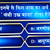 KBC 6 Today's GBJJ Question of 6 January 2013
