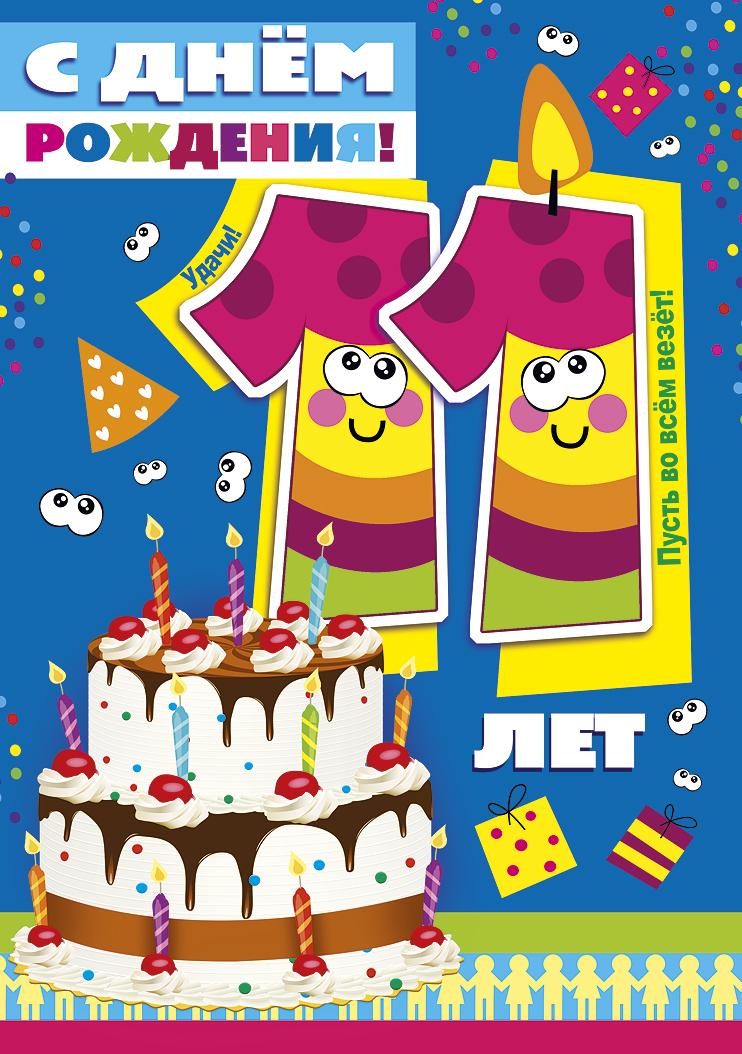 Поздравления с днем рождения девочке на 11