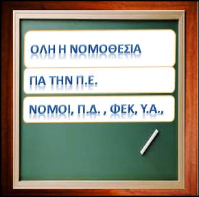 ΕΠΙΚΑΙΡΟΤΗΤΑ 2