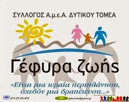 oi-ekprosopoi-ton-dimotikon-paratakseon-peristerioy-ston-polyxoro-tis-gefyra-zois