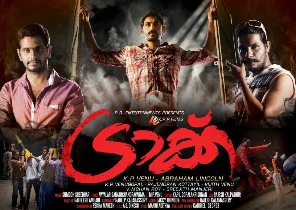 Track 2012 Malayalam movie watch online