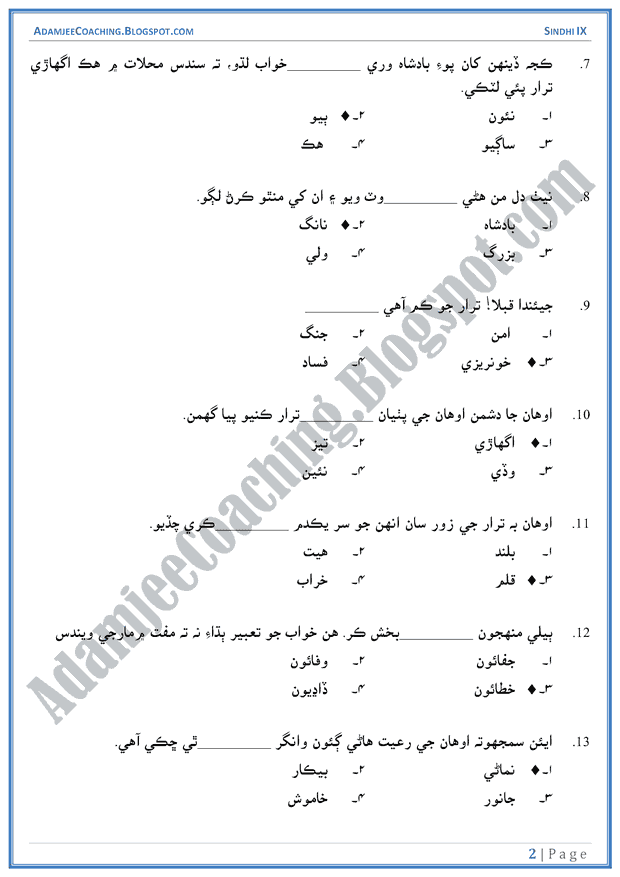 jesi-hukumat-wesa-naseeb-multiple-choice-questions-sindhi-notes-for-class-9th
