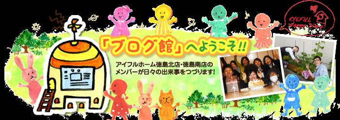 アイフルホーム徳島北店・南店ブログ館