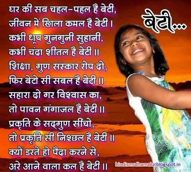 beti bachao hindi kavita quotes pictures