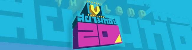 Download [Mp3]-[Hot New Chart] เพลงไทย ที่เพราะที่สุด Channel V Countdown Siam Top 20 Single Chart ประจำวันที่ 27 เมษายน 2557 [Shared] 4shared By Pleng-mun.com