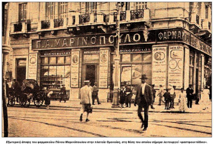 ....από την παλιά Αθήνα.....