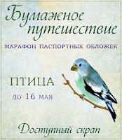 http://scrapdostupen.blogspot.ru/2014/05/11.html