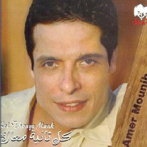 Amer Mounib-Kol Sania Ma3ak