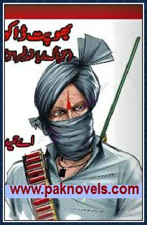 Bhophat Daku  Urdu Novel by A Hameed