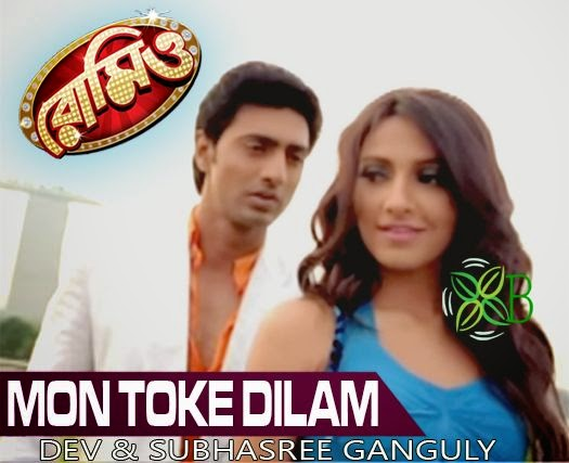 Mon toke dilam, Romeo, Dev, Subhasree Ganguly, Jeet Ganguly