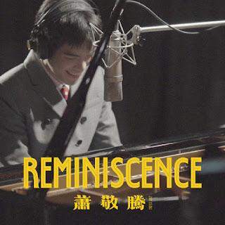 [Album] Reminiscence - 蕭敬騰 Jam Hsiao