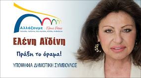Ελένη Αϊδίνη υποψήφια δημοτική σύμβουλος με την Έλενα Βάκα